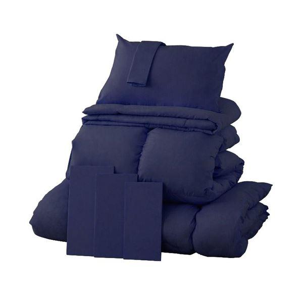 布団8点セット ダブル ミッドナイトブルー 9色から選べる!シンサレート入り布団 8点セット【ベッドタイプ】