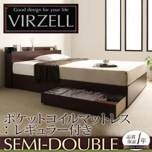 収納ベッド セミダブル【virzell】【ポケットコイルマットレス:レギュラー付き】 フレームカラー:ダークブラウン マットレスカラー:アイボリー 棚・コンセント付き収納ベッド【virzell】ヴィーゼル
