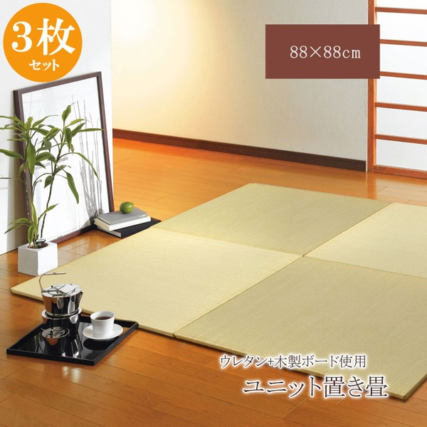純国産(日本製) ユニット畳 ジョイントマット 『シンプル』 88×88×2.7cm(3枚1セット)