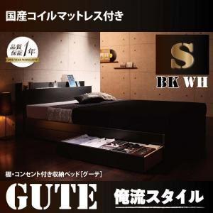 収納ベッド シングル【Gute】【国産ポケットコイルマットレス付き】 ブラック 棚・コンセント付き収納ベッド【Gute】グーテ【代引不可】