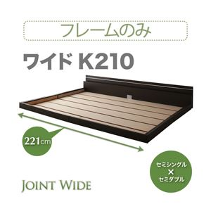 フロアベッド ワイドK210【Joint Wide】【フレームのみ】 ダークブラウン モダンライト・コンセント付き連結フロアベッド【Joint Wide】ジョイントワイド【代引不可】