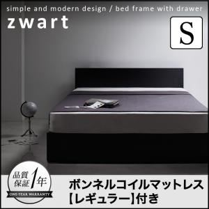 収納ベッド シングル【ZWART】【ボンネルコイルマットレス:レギュラー付き】 フレームカラー:ブラック マットレスカラー:ブラック シンプルモダンデザイン・収納ベッド 【ZWART】ゼワート