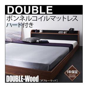 フロアベッド ダブル【DOUBLE-Wood】【ボンネル:ハード付き】フレームカラー:ウォルナット×ブラック 棚・コンセント付きバイカラーデザインフロアベッド【DOUBLE-Wood】ダブルウッド