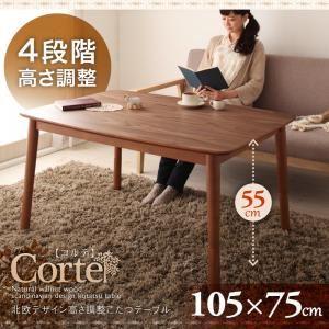 【単品】こたつテーブル 長方形(105×75cm)【Corte】ウォールナットブラウン 4段階で高さが変えられる!北欧デザイン高さ調整こたつテーブル【Corte】コルテ