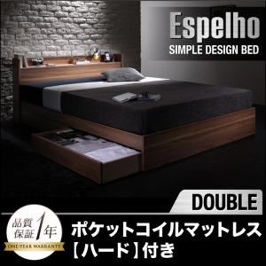 収納ベッド ダブル【Espelho】【ポケットコイルマットレス:ハード付き】 ウォルナットブラウン ウォルナット柄/棚・コンセント付き収納ベッド【Espelho】エスペリオ