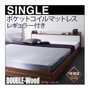 フロアベッド シングル【DOUBLE-Wood】【ポケット:レギュラー付き】フレームカラー:ウォルナット×ブラック マットレスカラー:ブラック 棚・コンセント付きバイカラーデザインフロアベッド【DOUBLE-Wood】ダブルウッド