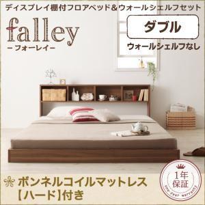 フロアベッド ダブル【falley】【ボンネルコイルマットレス:ハード付】 ウォルナットブラウン ディスプレイフロアベッド【falley】フォーレイ ウォールシェルフなし