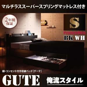 収納ベッド シングル【Gute】【マルチラススーパースプリングマットレス付き】 ホワイト 棚・コンセント付き収納ベッド【Gute】グーテ【代引不可】