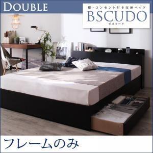 【スーパーセールでポイント最大44倍】収納ベッド ダブル【Bscudo】【フレームのみ】ブラック 棚・コンセント付き収納ベッド【Bscudo】ビスクード