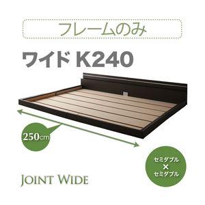 フロアベッド ワイドK240【Joint Wide】【フレームのみ】 ホワイト モダンライト・コンセント付き連結フロアベッド【Joint Wide】ジョイントワイド【代引不可】