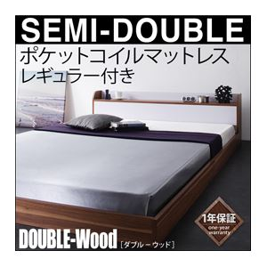 フロアベッド セミダブル【DOUBLE-Wood】【ポケット:レギュラー付き】フレームカラー:ウォルナット×ホワイト マットレスカラー:ブラック 棚・コンセント付きバイカラーデザインフロアベッド【DOUBLE-Wood】ダブルウッド