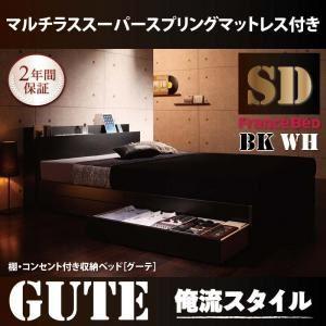 収納ベッド セミダブル【Gute】【マルチラススーパースプリングマットレス付き】 ブラック 棚・コンセント付き収納ベッド【Gute】グーテ