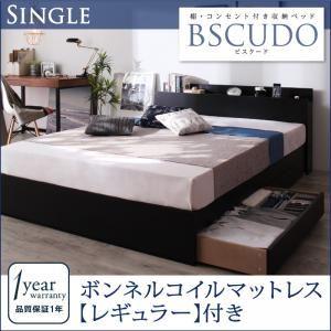 収納ベッド シングル【Bscudo】【ボンネルコイルマットレス:レギュラー付き】フレーム:ブラック マットレス:アイボリー 棚・コンセント付き収納ベッド【Bscudo】ビスクード