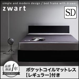 収納ベッド セミダブル【ZWART】【ポケットコイルマットレス:レギュラー付き】 フレームカラー:ブラック マットレスカラー:ブラック シンプルモダンデザイン・収納ベッド 【ZWART】ゼワート