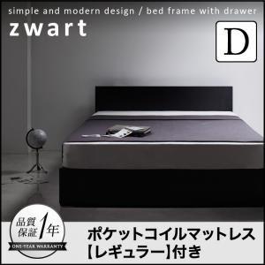 収納ベッド ダブル【ZWART】【ポケットコイルマットレス:レギュラー付き】 フレームカラー:ブラック マットレスカラー:ブラック シンプルモダンデザイン・収納ベッド 【ZWART】ゼワート
