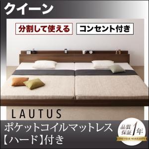 フロアベッド クイーン【LAUTUS】【ポケットコイルマットレス:ハード付き】 ブラック 将来分割して使える・大型モダンフロアベッド【LAUTUS】ラトゥース