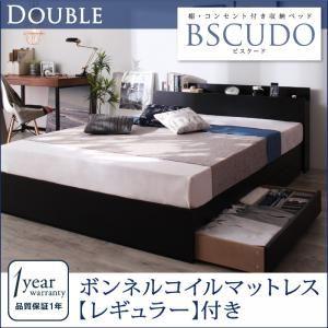 収納ベッド ダブル【Bscudo】【ボンネルコイルマットレス:レギュラー付き】フレーム:ブラック マットレス:ブラック 棚・コンセント付き収納ベッド【Bscudo】ビスクード