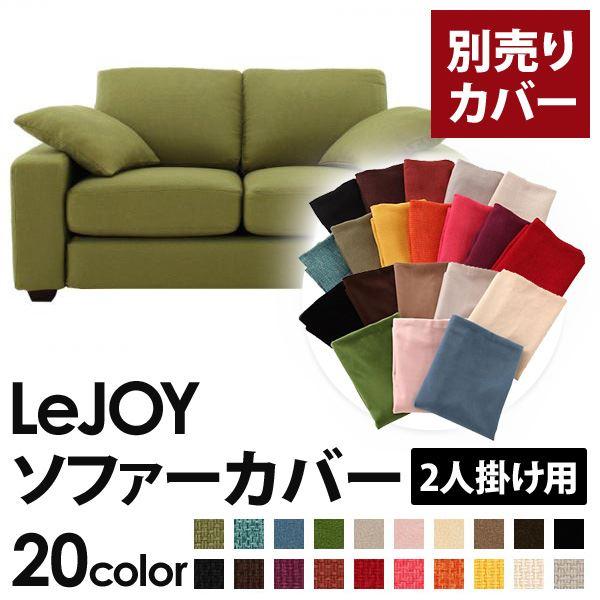 【カバー単品】ソファーカバー 2人掛け用【LeJOY ワイドタイプ】 モスグリーン 【リジョイ】:20色から選べる!カバーリングソファ