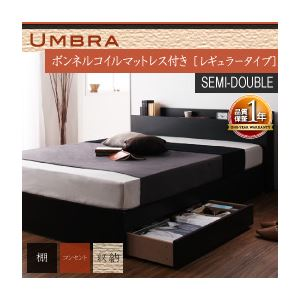 収納ベッド セミダブル【Umbra】【ボンネルコイルマットレス:レギュラー付き】 フレームカラー:ブラック マットレスカラー:ブラック 棚・コンセント付き収納ベッド【Umbra】アンブラ