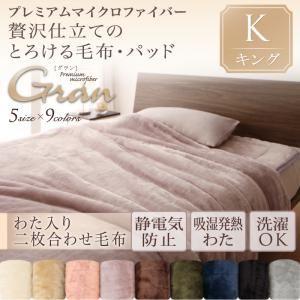 【単品】毛布 キング【gran】ジェットブラック プレミアムマイクロファイバー贅沢仕立てのとろける毛布・パッド【gran】グラン 発熱わた入り2枚合わせ毛布単品