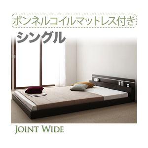 フロアベッド シングル【Joint Wide】【ボンネルコイルマットレス付き】 ダークブラウン モダンライト・コンセント付き連結フロアベッド【Joint Wide】ジョイントワイド【代引不可】