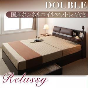 収納ベッド ダブル【Relassy】【国産ボンネルコイルマットレス】 ダークブラウン クッション・フラップテーブル付き収納ベッド 【Relassy】リラシー【代引不可】