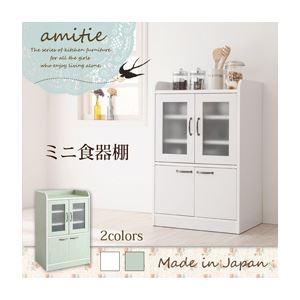 食器棚 ホワイト ミニキッチン収納シリーズ【amitie】アミティエ ミニ食器棚【代引不可】