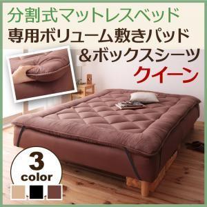 【ベッド別売】敷パッド クイーン(セミシングル×2枚) ブラウン 移動ラクラク!分割式マットレスベッド 専用ボリューム敷きパッド