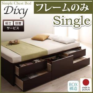 【組立設置費込】 チェストベッド シングル【Dixy】【フレームのみ】 ホワイト シンプルチェストベッド【Dixy】ディクシー【代引不可】