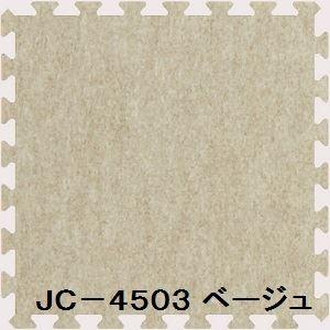 ジョイントカーペット JC-45 16枚セット 色 ベージュ サイズ 厚10mm×タテ450mm×ヨコ450mm/枚 16枚セット寸法(1800mm×1800mm) 【洗える】 【日本製】 【防炎】
