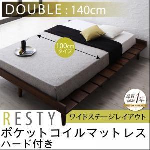 すのこベッド ダブル【Resty】【ポケットコイルマットレス:ハード付き:幅100cm:ワイドステージレイアウト】 ダークブラウン デザインすのこベッド【Resty】リスティー【代引不可】
