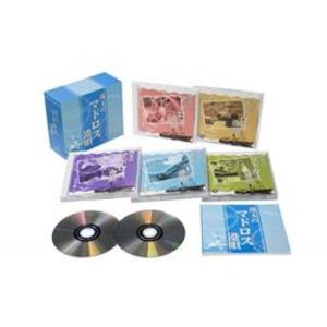 【スーパーセールでポイント最大43倍】珠玉のマドロス港唄 CD5枚組