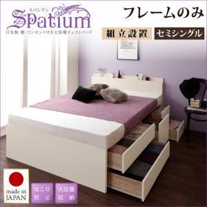 【組立設置費込】チェストベッド セミシングル【Spatium】【フレームのみ】ホワイト 日本製_棚・コンセント付き_大容量チェストベッド【Spatium】スパシアン【代引不可】