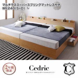収納ベッド ワイドキング240(シングル+ダブル)【Cedric】【マルチラススーパースプリングマットレス付き】ナチュラル 棚・コンセント・収納付き大型モダンデザインベッド【Cedric】セドリック【代引不可】