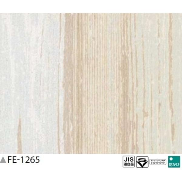 【マラソンでポイント最大43倍】木目調 のり無し壁紙 サンゲツ FE-1265 93cm巾 25m巻