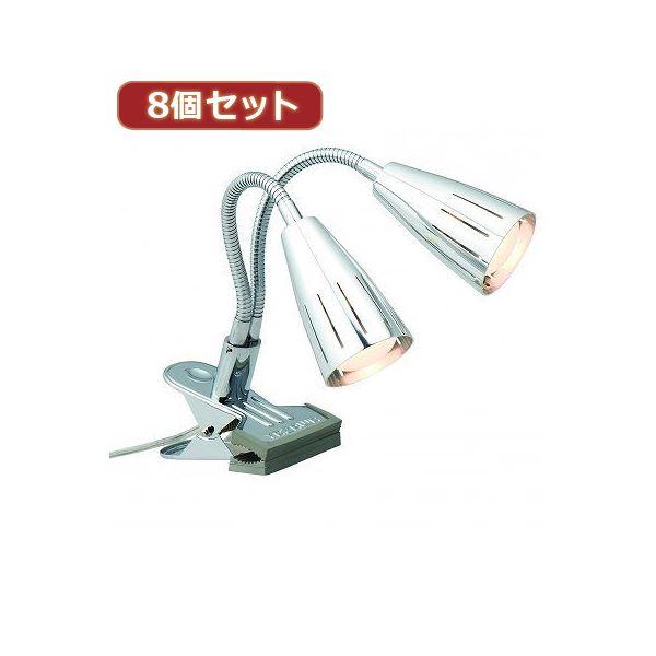 YAZAWA 8個セットツインフレキシブルクリップライト Y07CFW30X02CHX8