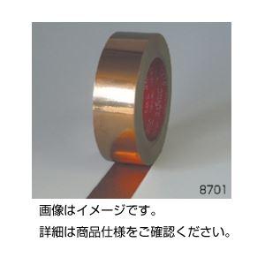 【マラソンでポイント最大43倍】(まとめ)導電性銅箔テープ 8701-W25【×5セット】