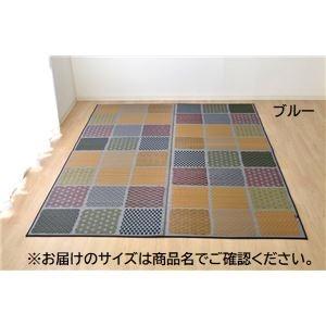 ふっくら い草 ラグマット/絨毯 【ブルー 約191cm×250cm】 日本製 抗菌 防臭 調湿 裏面ウレタン 『F市松和紋』