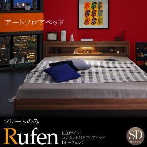 フロアベッド セミダブル【Rufen】【フレームのみ】ウォルナットブラウン LEDライト・コンセント付きフロアベッド【Rufen】ルーフェン