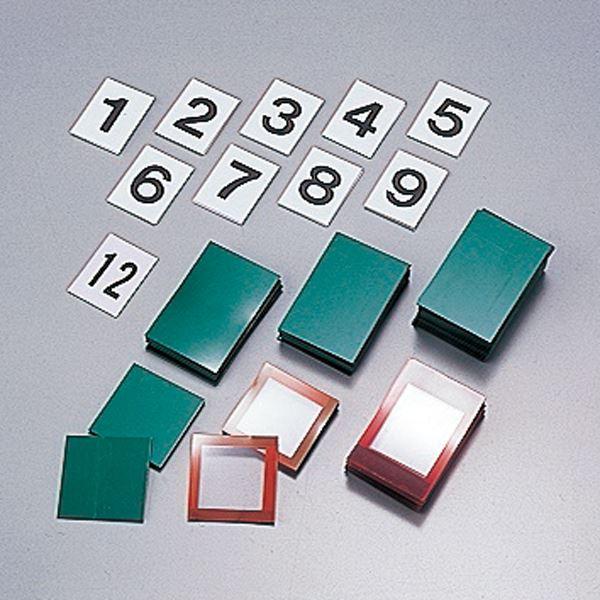 無災害記録板 オプションパーツ 記録-900用札 【1組】【代引不可】