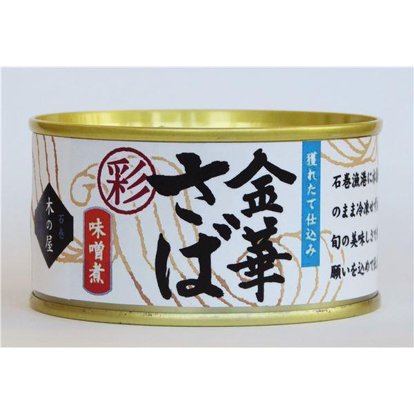 金華さば味噌煮(彩)/缶詰セット 【24缶セット】 フレッシュパック 賞味期限:常温3年間 『木の屋石巻水産缶詰』