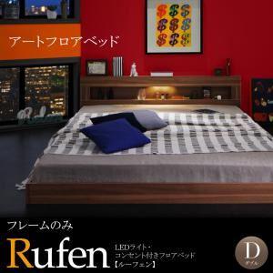 フロアベッド ダブル【Rufen】【フレームのみ】ウォルナットブラウン LEDライト・コンセント付きフロアベッド【Rufen】ルーフェン