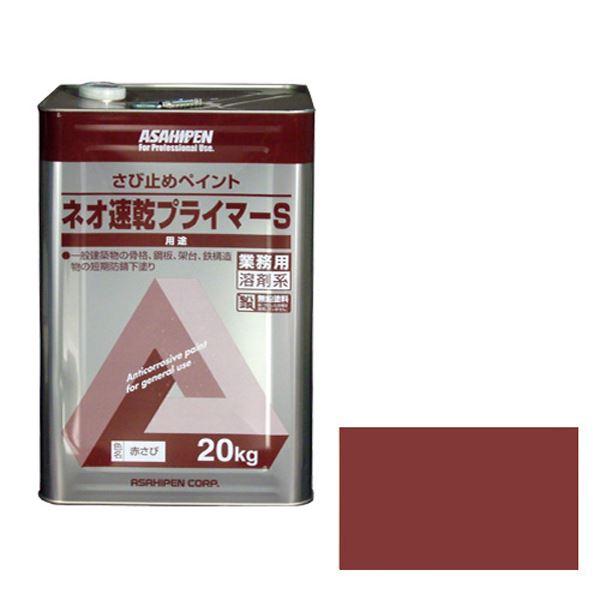 【マラソンでポイント最大43倍】アサヒペン AP ネオ速乾プライマーS 20KG 赤さび
