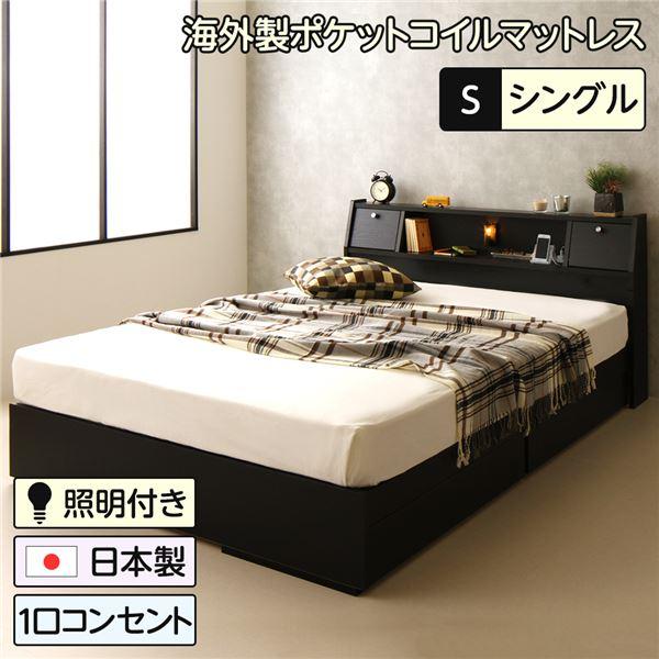 日本製 照明付き フラップ扉 引出し収納付きベッド シングル (ポケットコイルマットレス付き)『AMI』アミ ブラック 黒 宮付き 【代引不可】