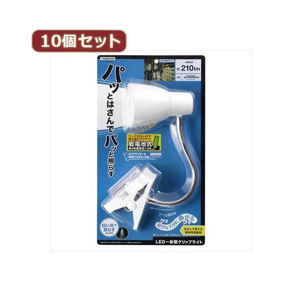 YAZAWA 10個セット 乾電池式LEDフレキシブルクリップライト Y07CFLE03W04WHX10