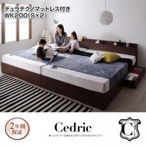 収納ベッド ワイドキング200(シングル×2)【Cedric】【デュラテクノマットレス付き】ナチュラル 棚・コンセント・収納付き大型モダンデザインベッド【Cedric】セドリック【代引不可】