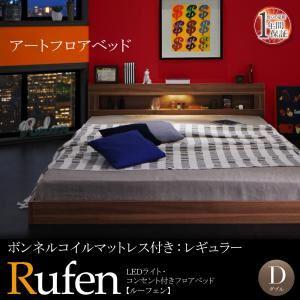フロアベッド ダブル【Rufen】【ボンネルコイルマットレス:レギュラー付き】フレームカラー:ウォルナットブラウン マットレスカラー:ブラック LEDライト・コンセント付きフロアベッド【Rufen】ルーフェン