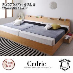 収納ベッド ワイドキング220(シングル+セミダブル)【Cedric】【デュラテクノマットレス付き】ナチュラル 棚・コンセント・収納付き大型モダンデザインベッド【Cedric】セドリック【代引不可】