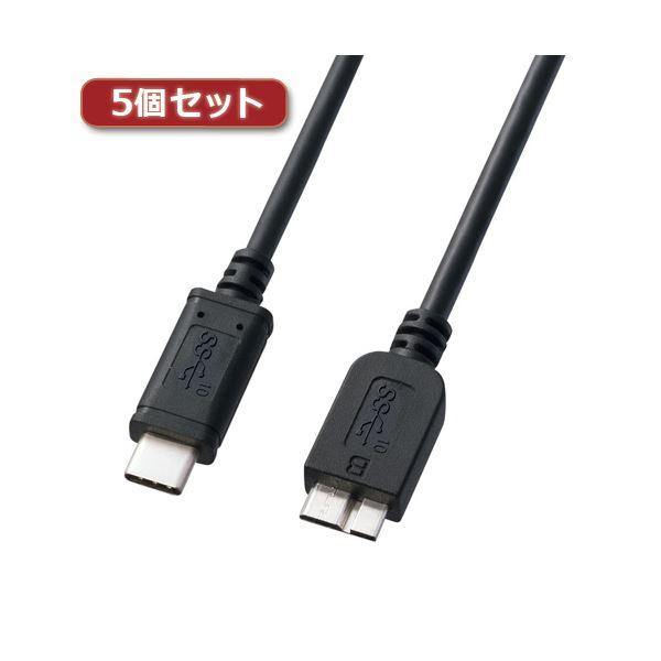 5個セット サンワサプライ USB3.1Gen2TypeC-microBケーブル KU31-CMCB10X5