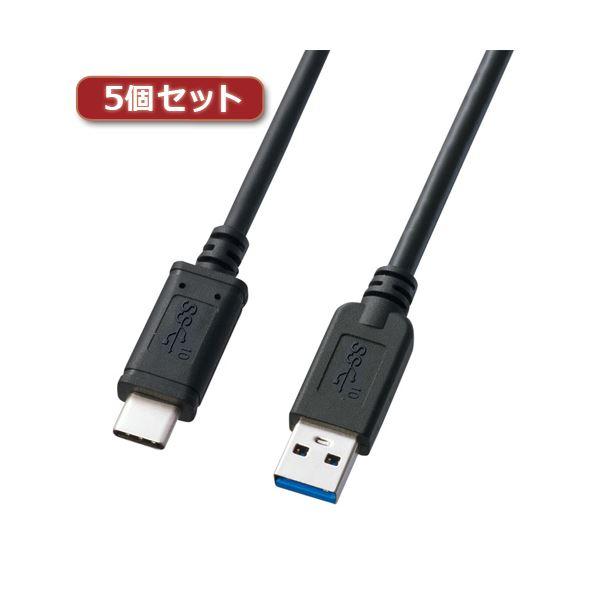5個セット サンワサプライ USB3.1Gen2TypeC-Aケーブル KU31-CA10X5